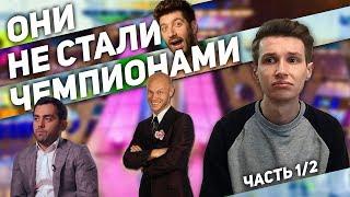 10 команд КВН, которые не стали чемпионами Высшей лиги / Часть 1