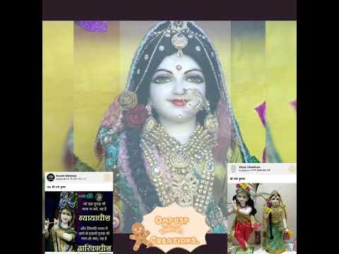 Video - राधे राधे। शुभ दोपहर मित्रों। श्री राधा कृष्ण विडियो भजन।११/१२/२०१८.