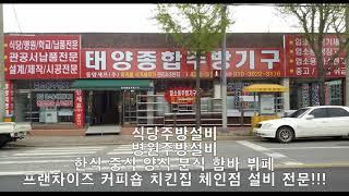 광주업소용주방기구, 식당주방설비,중고용품매입