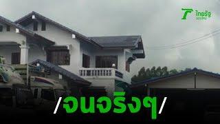 แม่-quot-ส-ส-พิษณุ-quot-ยันลูกจนจริง-23-08-62-ข่าวเย็นไทยรัฐ