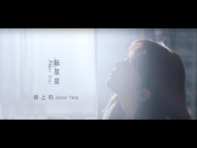 楊上昀 joyce 官方mv  〈紙星星〉Paper Star