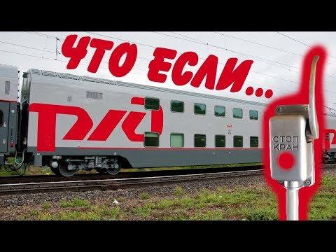 Как работает СТОП КРАН? Как устроены тормоза поезда?