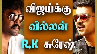 RK Suresh To Be Vijay's Third Villain | Vijay 60 latest updates