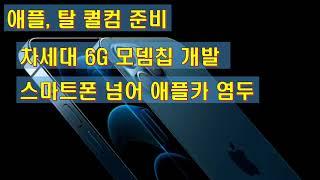 애플 탈 퀄컴 준비 차세대 6G 모뎀칩 개발 스마트폰 …