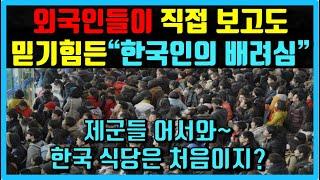 외국인들이 너무좋아서 어리둥절 한다는 한국문화! 왜 이…