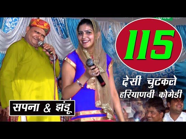 Chutkala # 115 || Haryanvi Comedy - देसी झोटा  ||  Sapna & Jhandu  || Mor Haryanvi Comedy