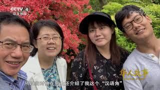 [华人故事]段跃中——传播中华文化的民间使者| CCTV中文国际