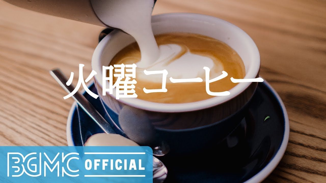 Download 火曜コーヒー: Soft Jazz Instrumental Music - Smooth Jazz for Breakfast Coffee, Relax, Work and Study