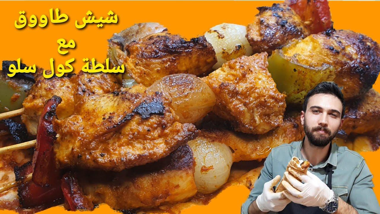وصفة الشيش طاووق مع الشيف عمر