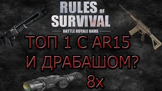 Rules Of Survival  берем топ 1