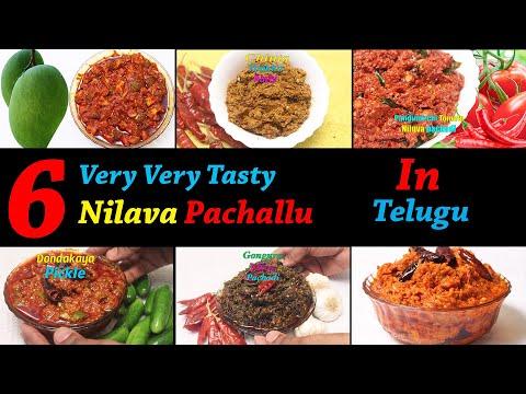 6 రకాల నిల్వ పచ్చళ్లు ఇలా చేసి చూడండి ఎంతో బాగుంటాయి | How To Prepare Pickels In Telugu | Multichamp