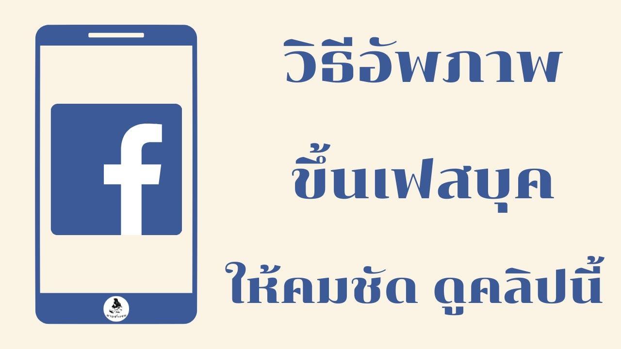 วิธีอัพภาพขึ้นเฟสบุคให้คมชัด อัพรูปลงเฟสให้ชัด ล่าสุด / นายช่างจน