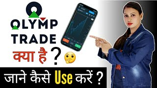 How To Use Olymp Trade | Best Online Trading Site 2020 | Olymp Trade क्या है कैसे Use करें?