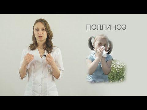 аллергия на пыльцу, поллиноз у детей