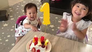 赤ちゃんお世話ごっこ お料理ごっこ 初めてのお誕生日パーティ Mio 1st Birthday Party!!