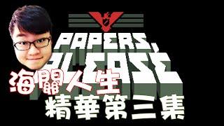 【Joeman直播】《Paper,Please》 請出示文件 精華第三集 (感人大結局)