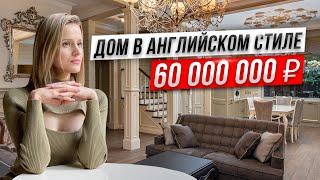 Обзор дома за 60 000 000 рублей из клееного бруса 234 м2 с интерьером в английском стиле