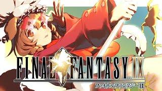 #4【FF9】生まれてはじめてのファイナルファンタジー9【ホロライブ/戌神ころね】