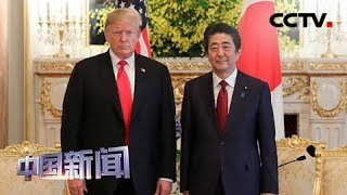 [中国新闻] 日美首脑会谈未就贸易谈判实质问题达成一致 | CCTV中文国际