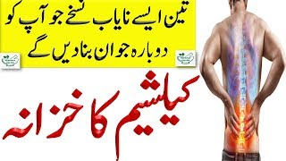 Calcium And Vitamin D Deficiency Ka Ilaj | Symptoms Of Calcium And Vitamin D Deficiency | Urdu Hindi
