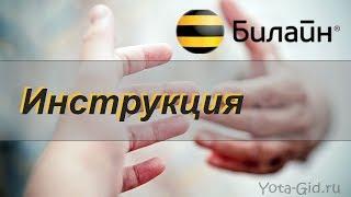 видео Перевод денег с «Билайна» на «Билайн»