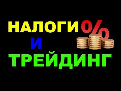 Налоги и трейдинг на бирже и форексе
