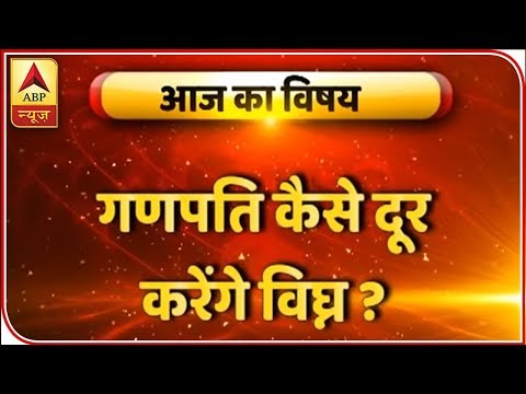 GuruJi With Pawan Sinha: Know How Worshiping Lord Ganesha Can Solve Your Financial Problems|ABP News