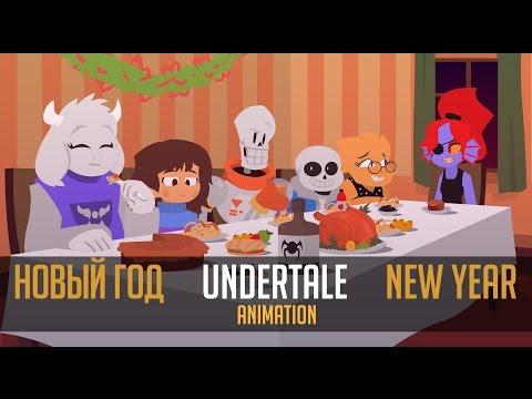 Новый Год - [Undertale Анимация]