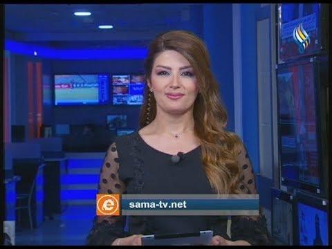 قناة سما الفضائية : موجز الثانية عشرة ظهراً 26-05-2019