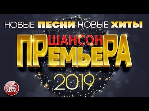 ШАНСОН ПРЕМЬЕРА  2019 ✪ САМЫЕ НОВЫЕ ПЕСНИ ✪ САМЫЕ НОВЫЕ ХИТЫ ✪