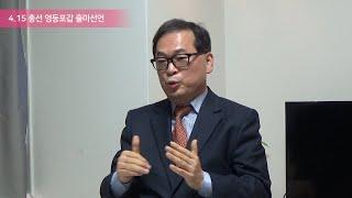 [인터뷰] 김명수 전 산업은행 노조위원장 영등포갑 출마…