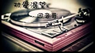 【回音哥】《對愛渴望》字幕版.mp4【背景視頻素材均來自網絡】