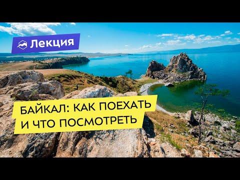 Байкал: как поехать и что посмотреть