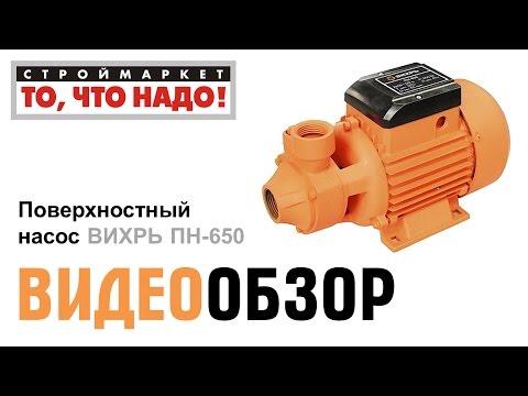 КУПИТЬ НАСОС - ВИДЕООБЗОР - Поверхностный насос ВИХРЬ ПН-650