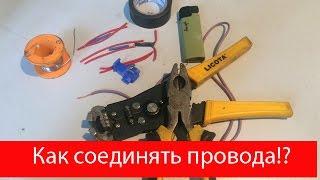 Как правильно соединять провода, а как нет!!!(, 2016-01-16T21:18:34.000Z)
