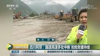[中国财经报道]四川阿坝:国道高速多处中断 抢险救援持续| CCTV财经