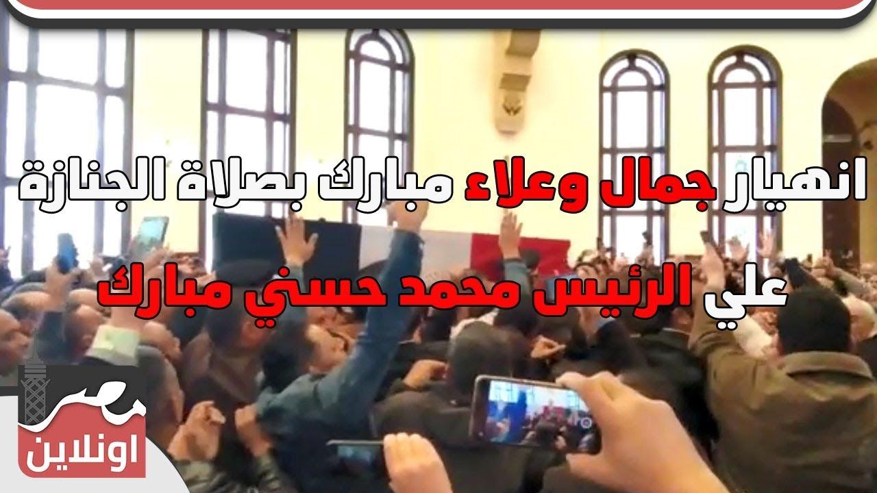 انهيار جمال وعلاء مبارك بصلاة الجنازة علي الرئيس محمد حسني مبارك