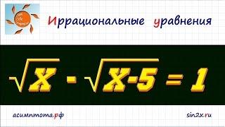 Иррациональные уравнения #4