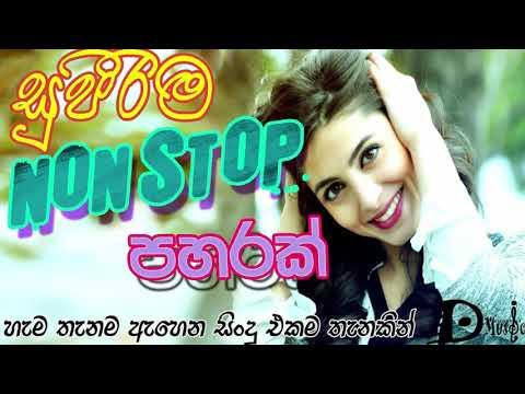 Sinhala song Nonstop 2019 සුපිරිම නන්ස්ටොප් පහරක් මේක පට්ට Hits  collection SL  gallery