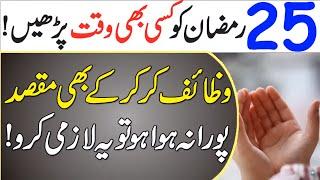 25 Ramzan Har Maqsad Pura Hone Ke Liye Kisi Bhi Waqt Yeh Wazifa Lazmi Krain