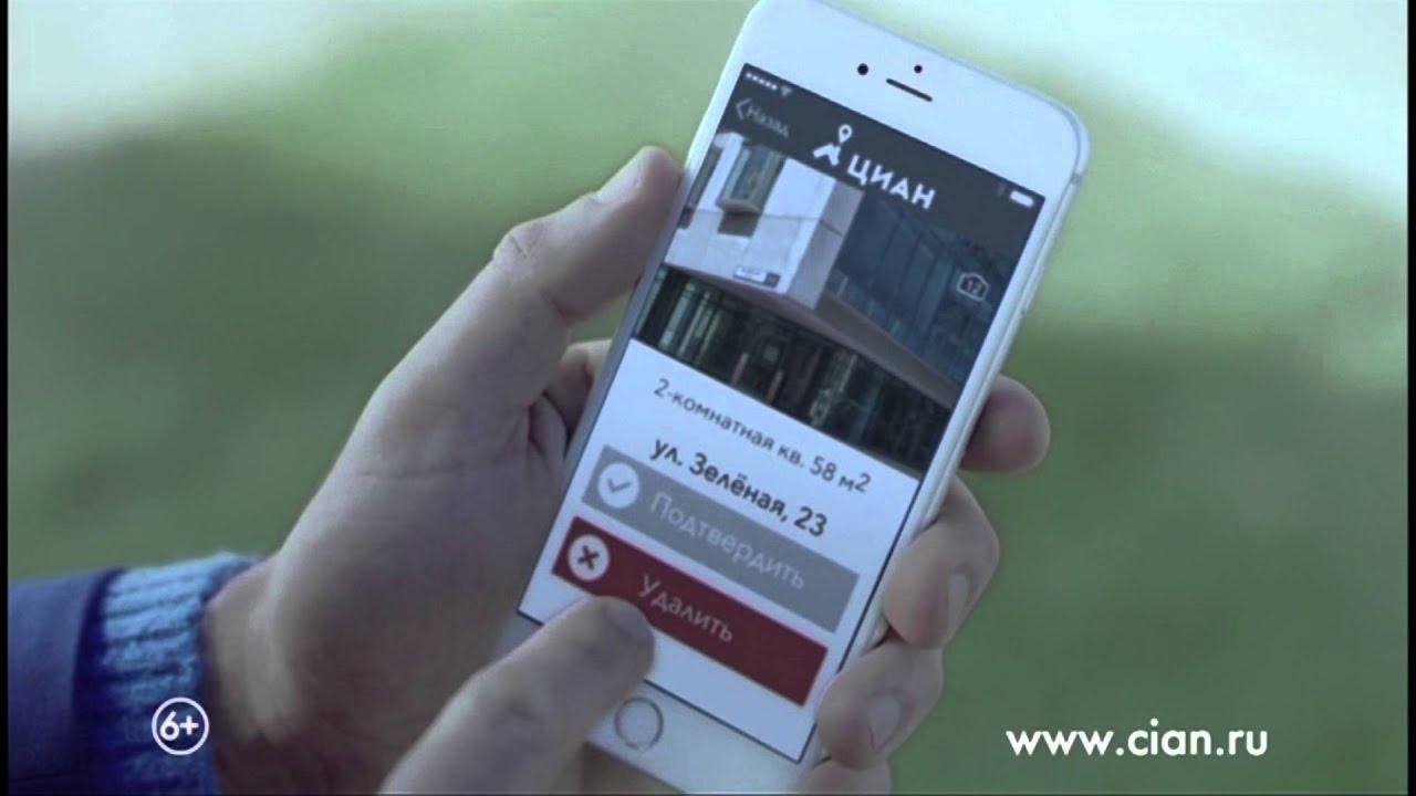Разместить объявление на cian бесплатно частные объявления снять дом в ейске