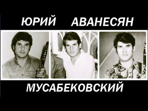 Юра Мусабековский.Бакинские свадьбы - Getma Getma Gal