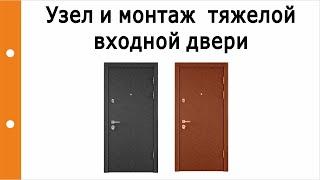 видео Теплый монтаж металлической входной двери