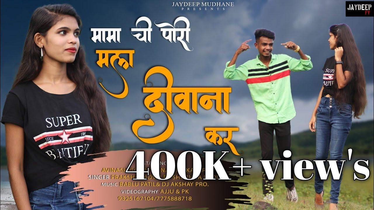 Download Mamachi Pori Mala Deewana Kar |Official full song | Prakash Padwale/bablu patil|