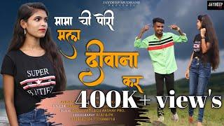 Mamachi Pori Mala Deewana Kar  Official full song   Prakash Padwale/bablu patil 