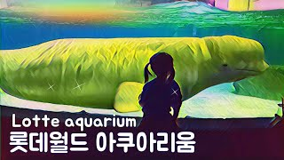 Lotte World Aquarium 롯데 아쿠아리움/…