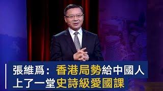 张维为:香港局势给中国人上了一堂史诗级爱国课 | CCTV