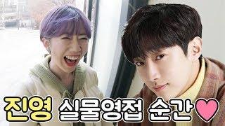 ⭐진영X박성웅 실물영접 후기! 영화 '내안의 그놈' 무대인사 직캠 VLOG |예서 YESEO TV