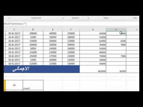 شرح دوال Excel بالعربي