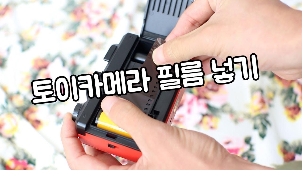 토이카메라 필름 넣기 (OKTOMAT)